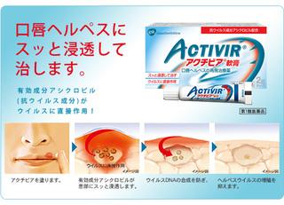 口唇ヘルペスを治せる市販薬が登場!「アラセナS」「ヘルペ ...